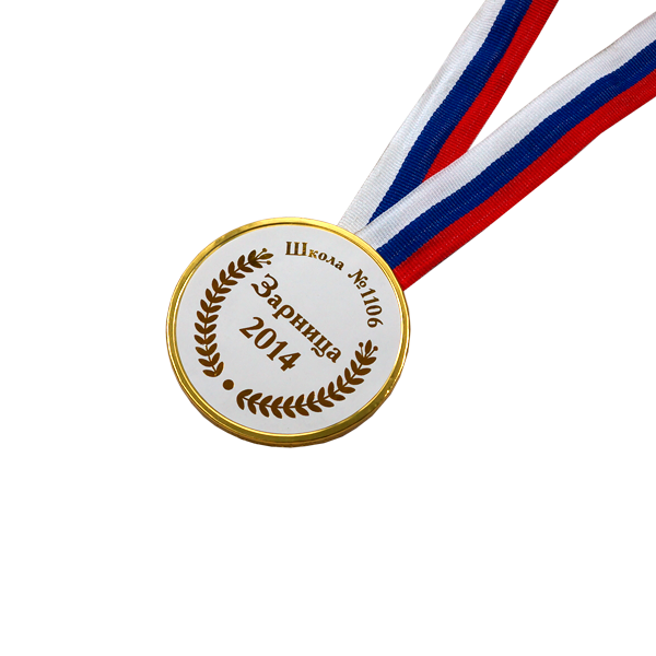 Шоколадные медали на ленте (наклейка, зарница)