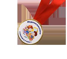 """Шоколадные медали на ленте """"Первокласснику"""""""