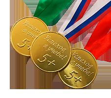"""Шоколадные медали на ленте """"+5"""""""