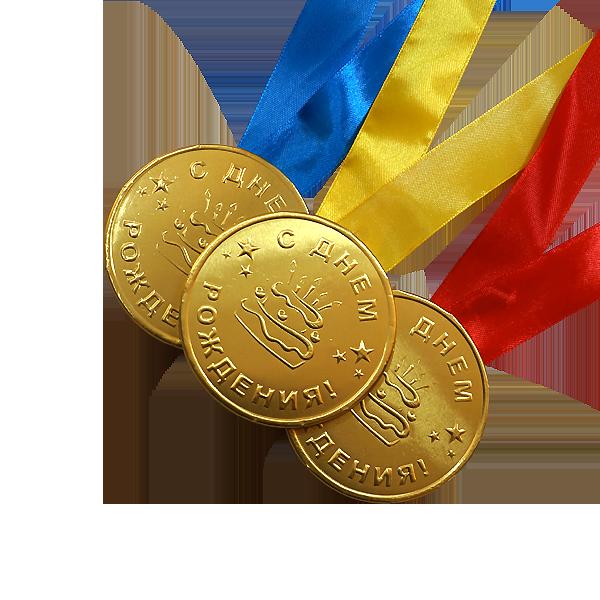 """Шоколадные медали на ленте """"С Днём Рождения"""""""