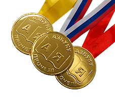 """Шоколадные медали на ленте """"Азбуку Прочёл"""""""