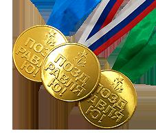 """Шоколадные медали на ленте """"Поздравляю!"""""""