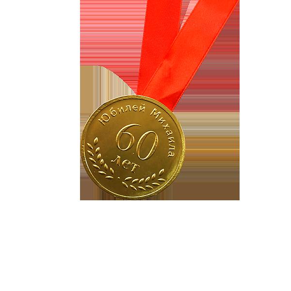 """Шоколадные медали на ленте """"Юбилей 60 лет!"""""""