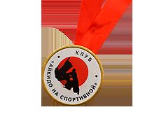 Шоколадные медали на ленте (Айкидо)