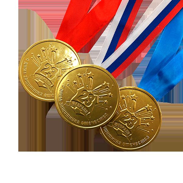 """Шоколадная медаль на ленте """"23 февраля"""""""